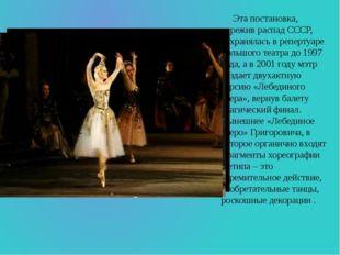 Эта постановка, пережив распад СССР, сохранялась в репертуаре Большого театр