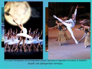 Русские балерины исполняющие роли Одетты и Одилии остались в памяти людей, ка