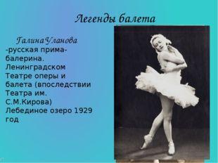 Легенды балета Галина Уланова -русская прима-балерина. Ленинградском Театре о