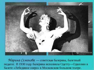 Марина Семенова — советскаябалерина, балетный педагог. В 1930 году балери