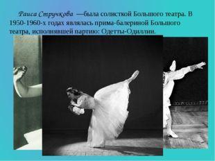 Раиса Стручкова —была солисткой Большого театра. В 1950-1960-х годах являла