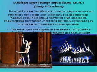«Лебединое озеро» в театре оперы и балета им. М. г Глинки в Челябинске Балетн