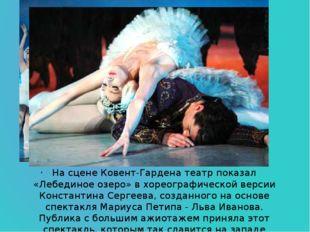 На сцене Ковент-Гардена театр показал «Лебединое озеро» в хореографической ве