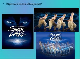 Мужской балет (Австралия)