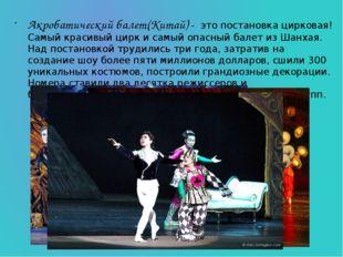 Акробатический балет(Китай) - это постановка цирковая! Самый красивый цирк и