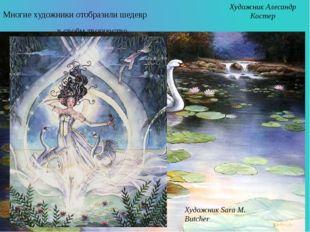 Многие художники отобразили шедевр в своём творчестве Художник Шебуняева Наде