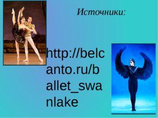 Источники: http://belcanto.ru/ballet_swanlake http://ru.wikipedia.org/ http:/
