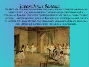 Зарождение балета В начале как объединённая единым действием или настроением