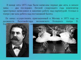 В конце лета 1875 года были написаны первые два акта, в начале зимы — два по