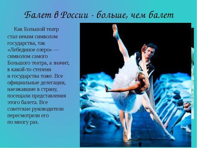 Балет в России - больше, чем балет Как Большой театр стал неким символом госу...