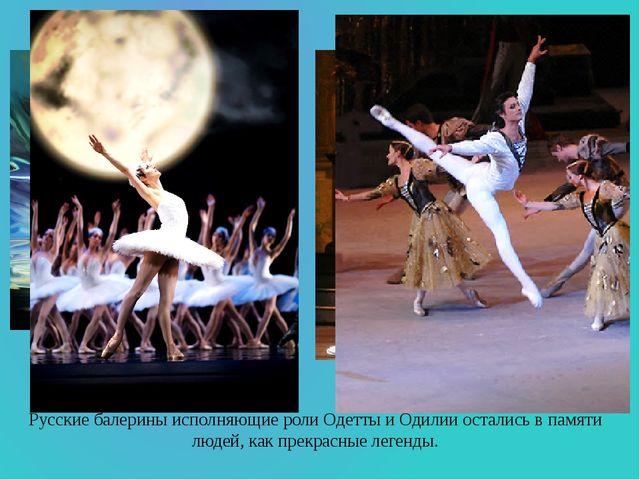 Русские балерины исполняющие роли Одетты и Одилии остались в памяти людей, ка...