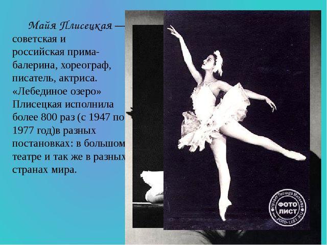 Майя Плисецкая— советская и российскаяприма-балерина,хореограф, писатель,...