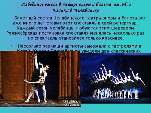 «Лебединое озеро» в театре оперы и балета им. М. г Глинки в Челябинске Балетн...