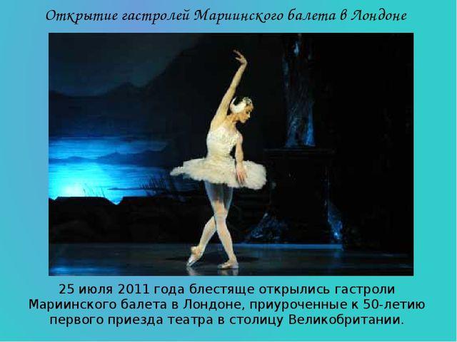 25 июля 2011 года блестяще открылись гастроли Мариинского балета в Лондоне, п...