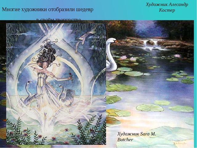Многие художники отобразили шедевр в своём творчестве Художник Шебуняева Наде...