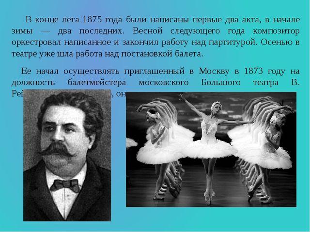 В конце лета 1875 года были написаны первые два акта, в начале зимы — два по...