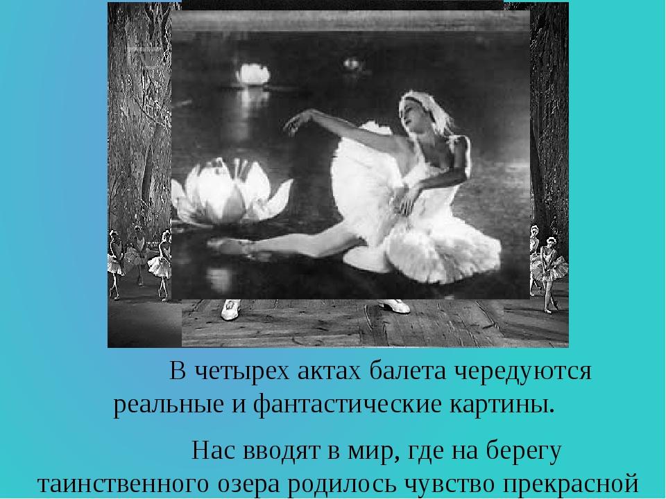 В четырех актах балета чередуются реальные и фантастические картины. Нас вво...