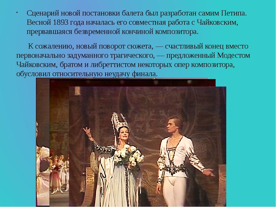 Сценарий новой постановки балета был разработан самим Петипа. Весной 1893 год...