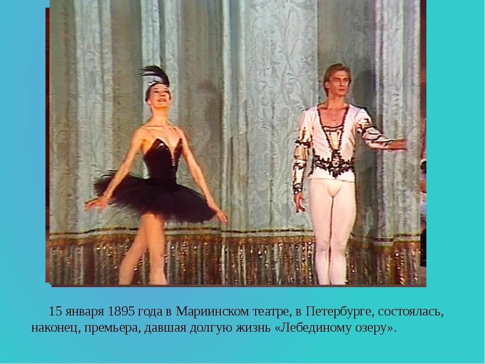 15 января 1895 года в Мариинском театре, в Петербурге, состоялась, наконец,...