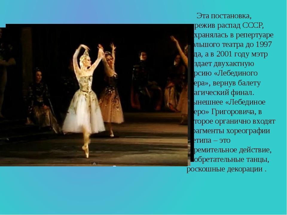 Эта постановка, пережив распад СССР, сохранялась в репертуаре Большого театр...