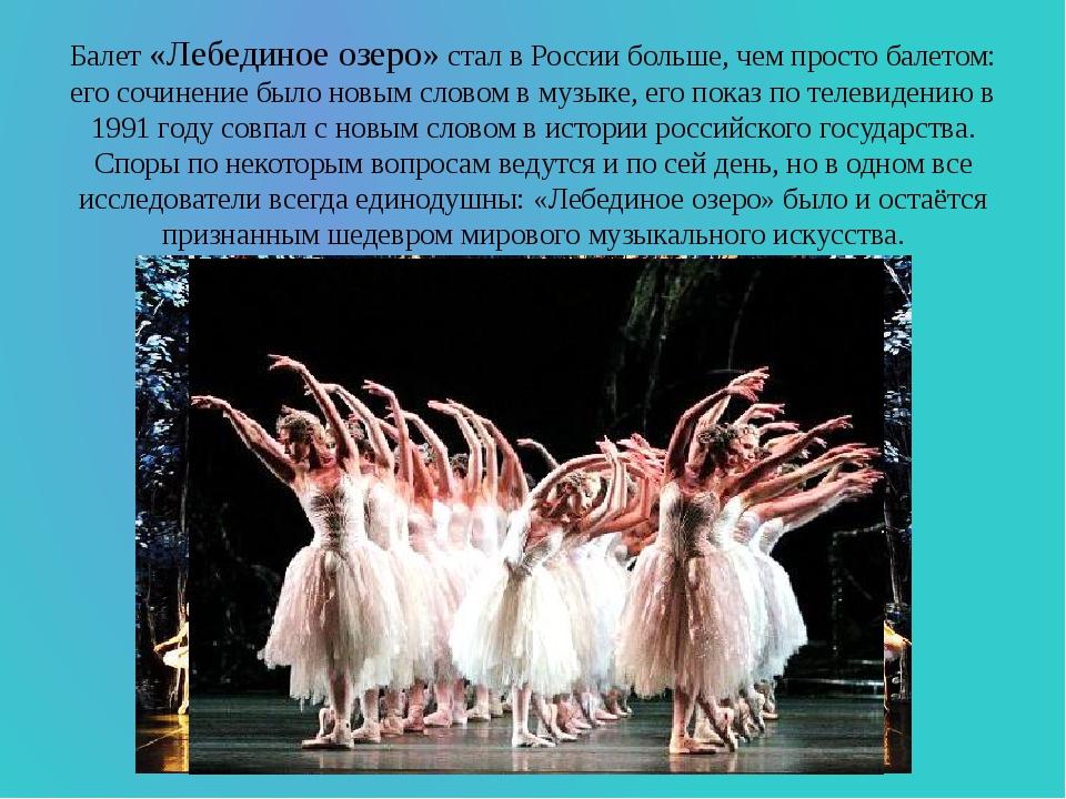 Балет «Лебединое озеро» стал в России больше, чем просто балетом: его сочинен...