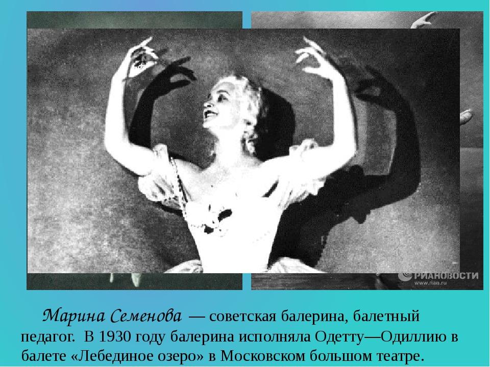 Марина Семенова — советскаябалерина, балетный педагог. В 1930 году балери...