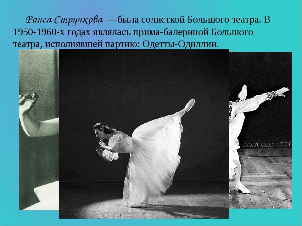 Раиса Стручкова —была солисткой Большого театра. В 1950-1960-х годах являла...