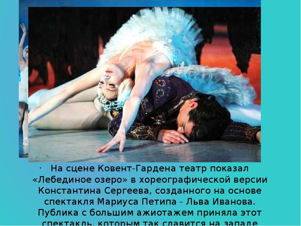 На сцене Ковент-Гардена театр показал «Лебединое озеро» в хореографической ве...
