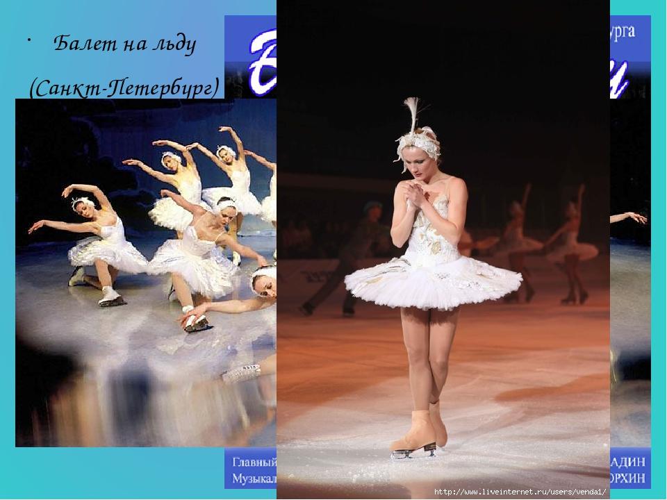 Балет на льду (Санкт-Петербург)