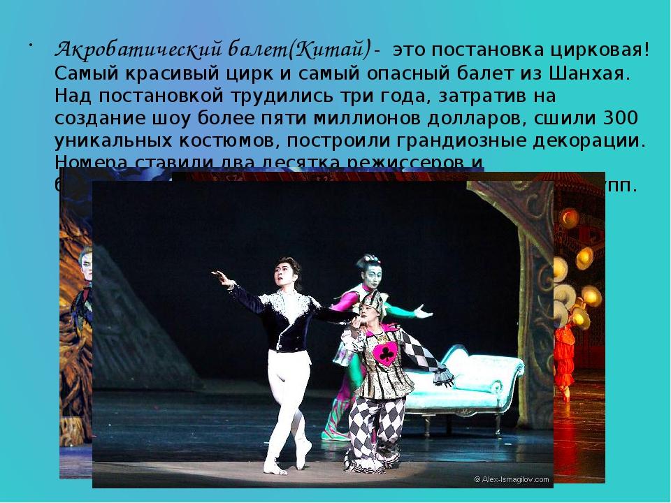 Акробатический балет(Китай) - это постановка цирковая! Самый красивый цирк и...