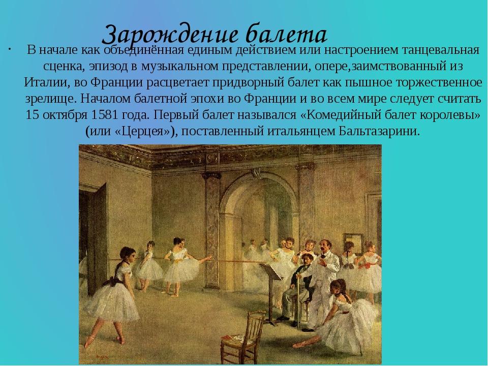 Зарождение балета В начале как объединённая единым действием или настроением...