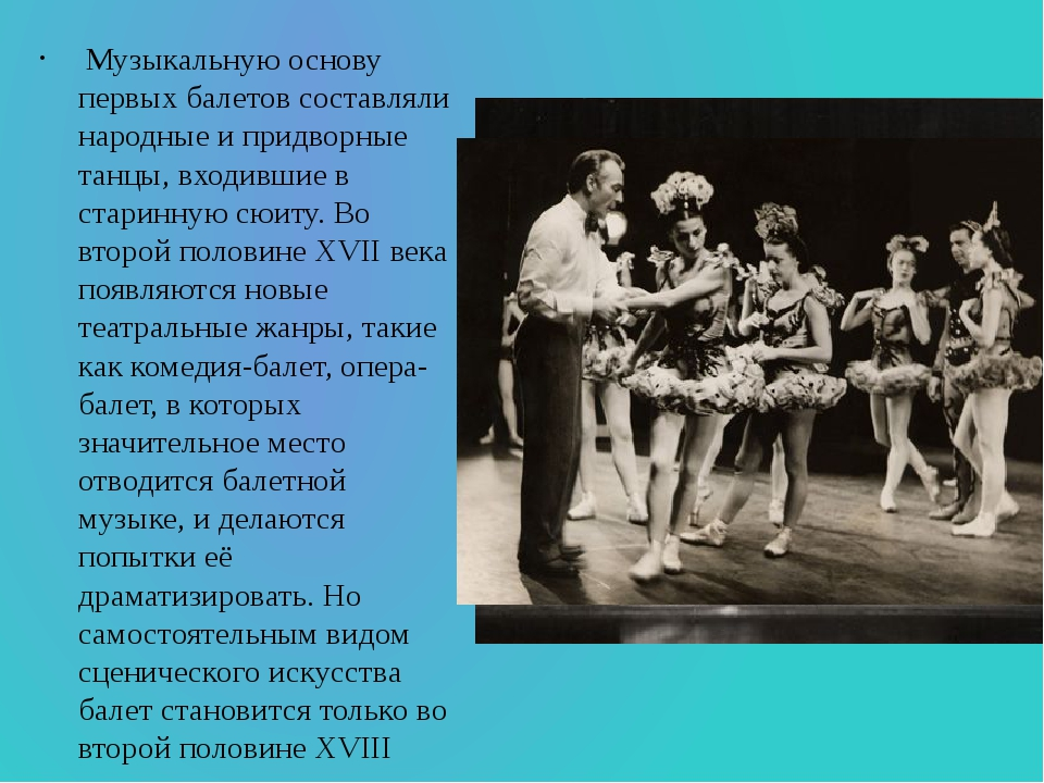 Музыкальную основу первых балетов составляли народные и придворные танцы, вх...
