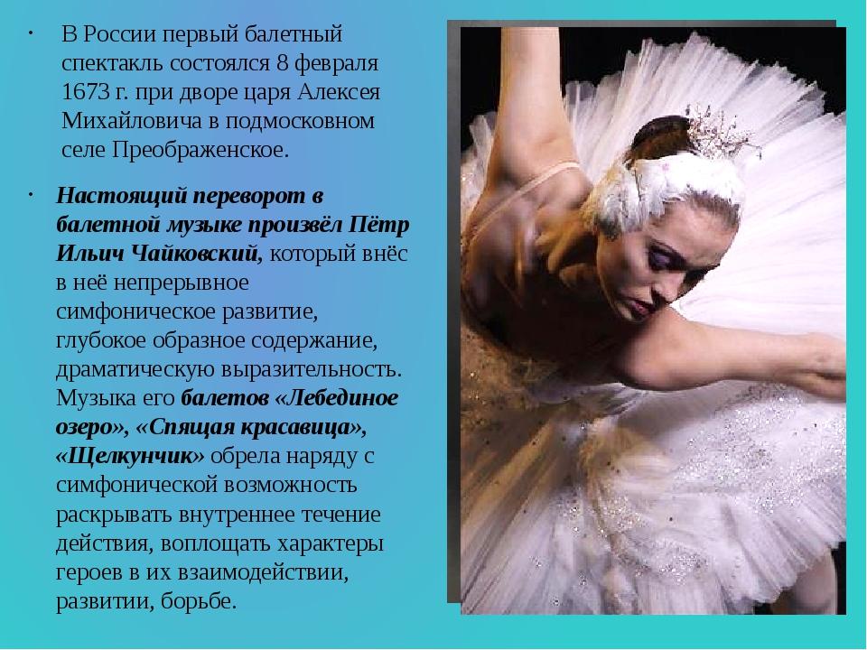 В России первый балетный спектакль состоялся 8 февраля 1673г. при дворе царя...