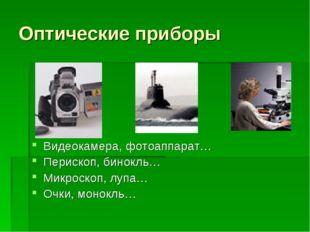 Оптические приборы Видеокамера, фотоаппарат… Перископ, бинокль… Микроскоп, лу