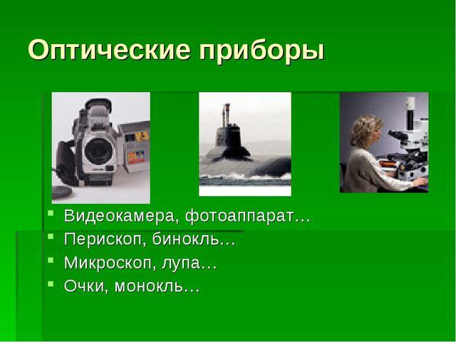 Оптические приборы Видеокамера, фотоаппарат… Перископ, бинокль… Микроскоп, лу...
