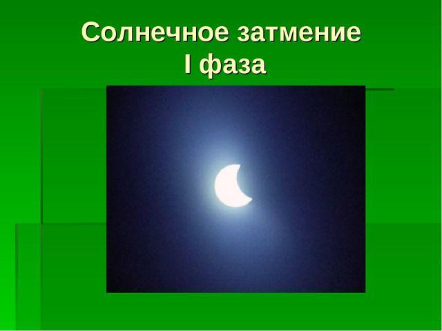 Солнечное затмение I фаза