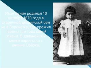 Иван Бунин родился 10 октября 1870 года в стариннойдворянскойсемьев Вороне