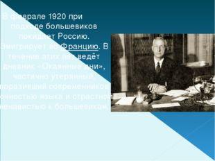 В феврале1920при подходе большевиков покидает Россию. Эмигрирует воФранци