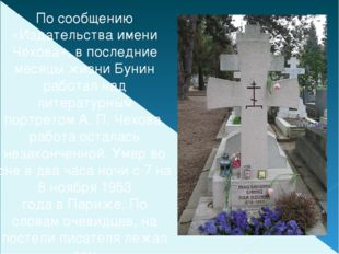 По сообщению «Издательства имени Чехова», в последние месяцы жизни Бунин рабо