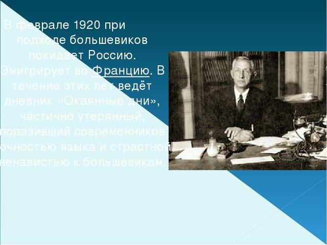 В феврале1920при подходе большевиков покидает Россию. Эмигрирует воФранци...