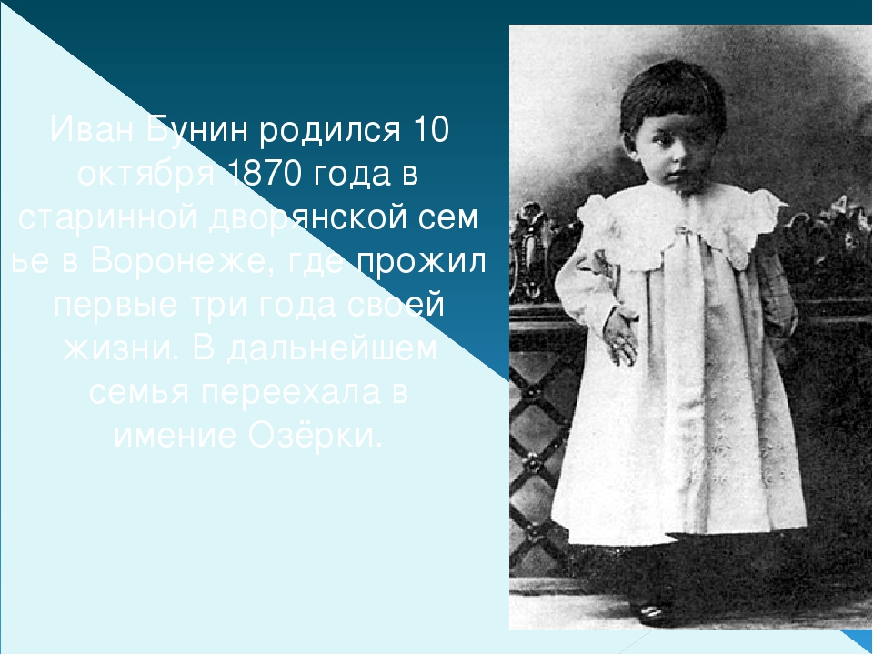 Иван Бунин родился 10 октября 1870 года в стариннойдворянскойсемьев Вороне...