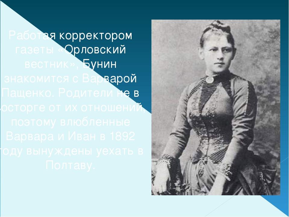 Работая корректором газеты «Орловский вестник», Бунин знакомится с Варварой П...