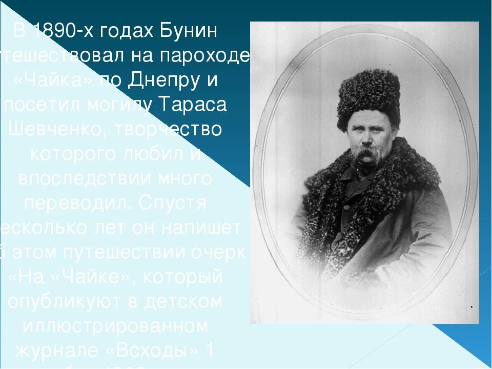 В 1890-х годах Бунин путешествовал на пароходе «Чайка» по Днепру и посетил мо...