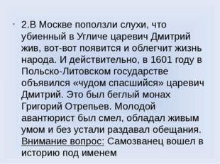 2.В Москве поползли слухи, что убиенный в Угличе царевич Дмитрий жив, вот-вот