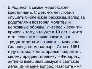 5.Родился в семье мордовского крестьянина. С детских лет любил слушать библей