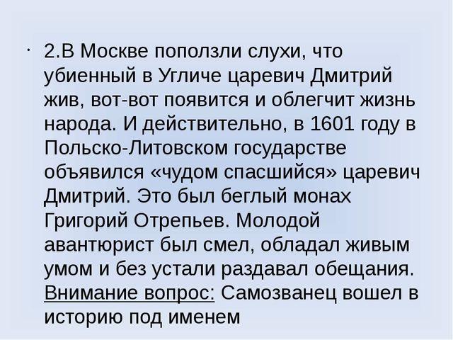 2.В Москве поползли слухи, что убиенный в Угличе царевич Дмитрий жив, вот-вот...
