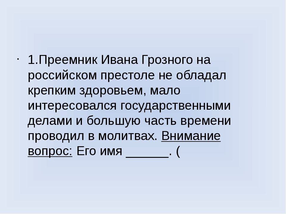 1.Преемник Ивана Грозного на российском престоле не обладал крепким здоровье...