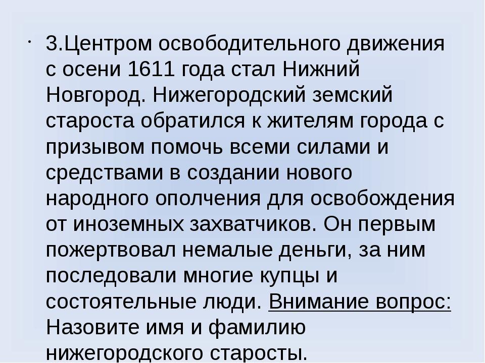 3.Центром освободительного движения с осени 1611 года стал Нижний Новгород. Н...