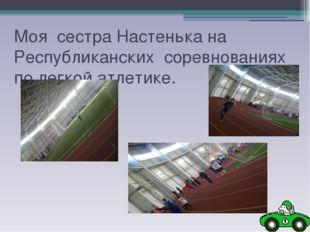 Моя сестра Настенька на Республиканских соревнованиях по легкой атлетике.