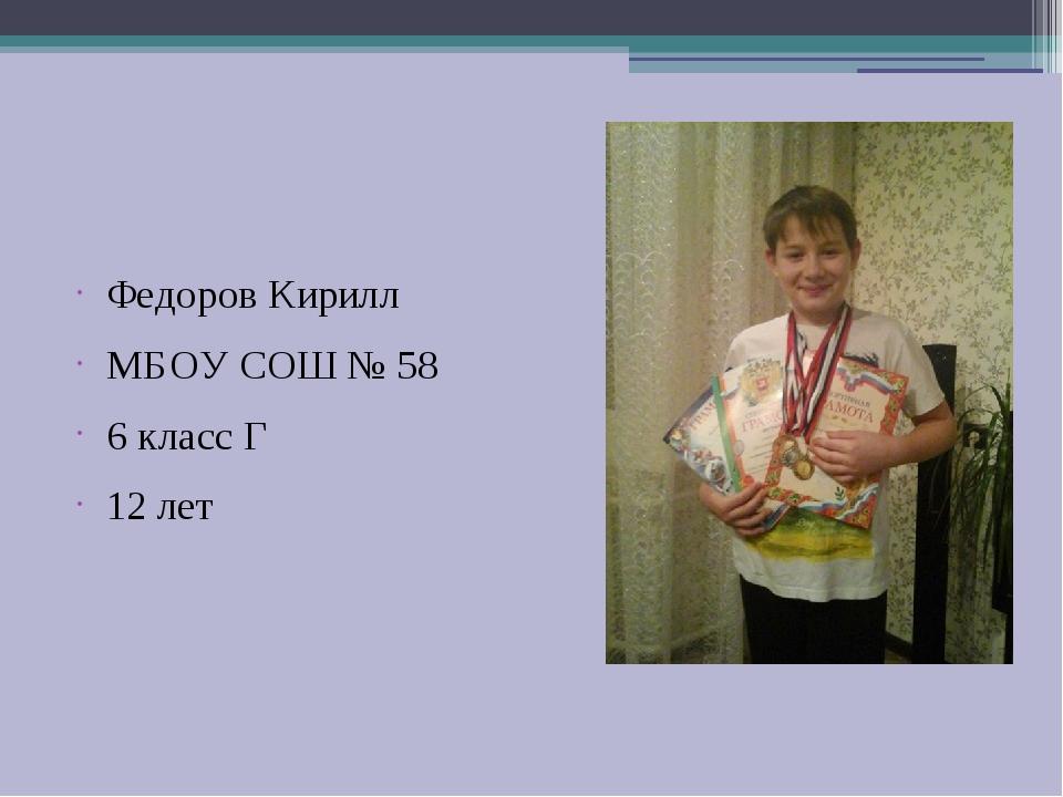Федоров Кирилл МБОУ СОШ № 58 6 класс Г 12 лет